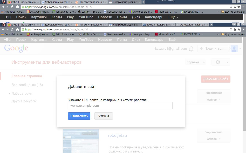 Как добавить свое на сайт